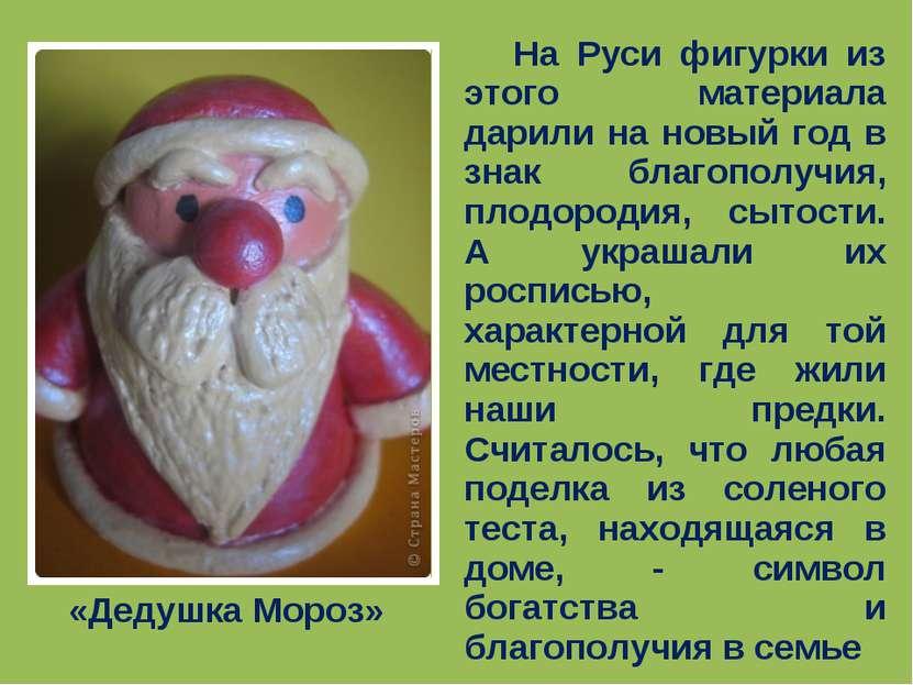 «Дедушка Мороз» На Руси фигурки из этого материала дарили на новый год в знак...