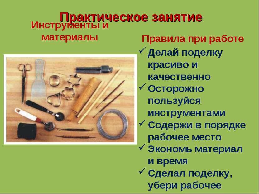 Практическое занятие Инструменты и материалы Правила при работе Делай поделку...