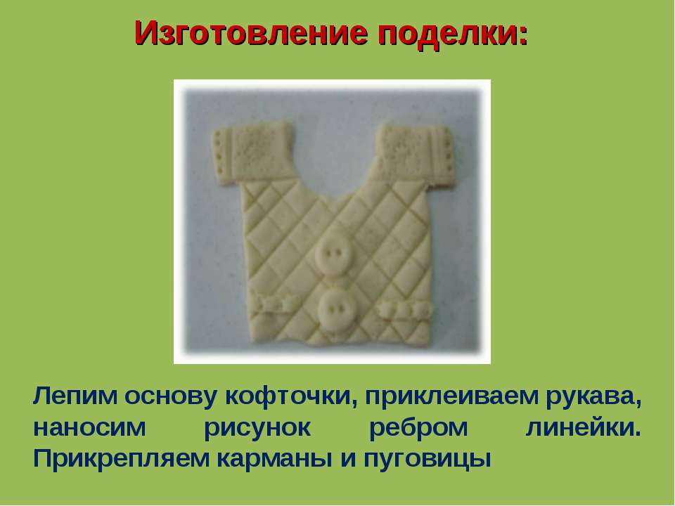 Изготовление поделки: Лепим основу кофточки, приклеиваем рукава, наносим рису...