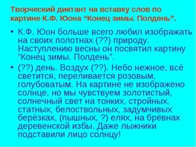 """Творческий диктант на вставку слов по картине К.Ф. Юона """"Конец зимы. Полдень""""..."""