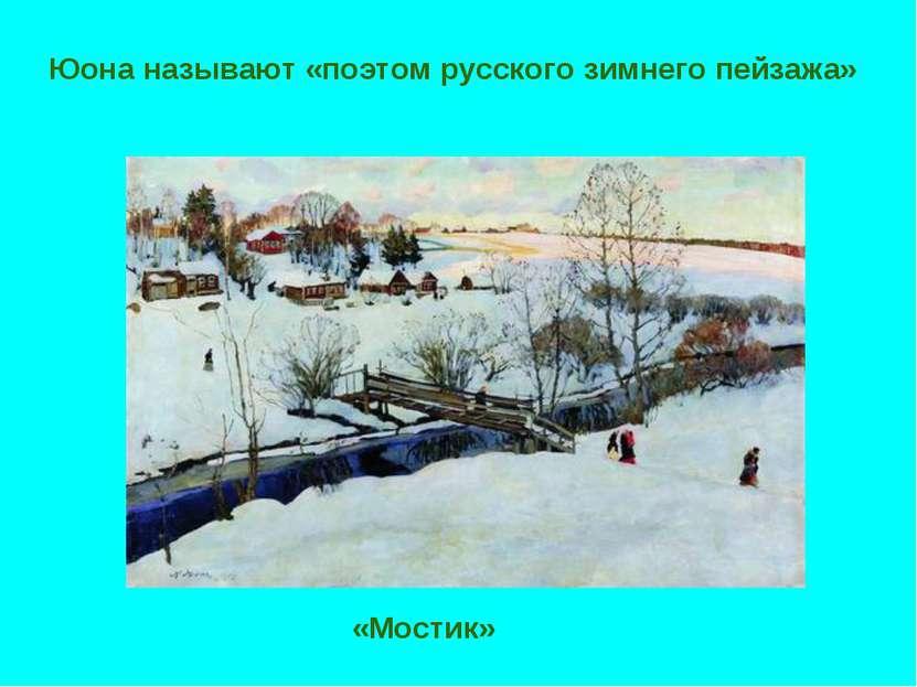 Юона называют «поэтом русского зимнего пейзажа» «Мостик»
