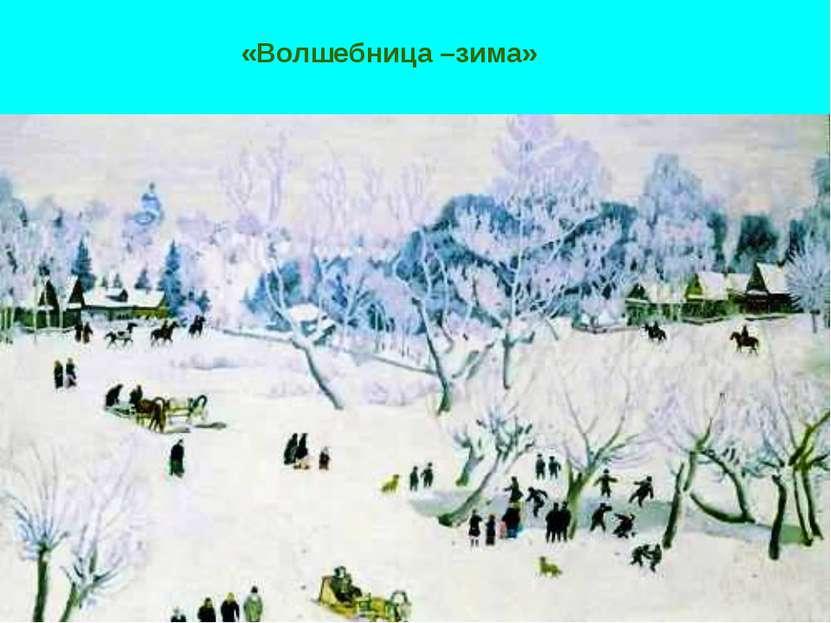 «Волшебница –зима»