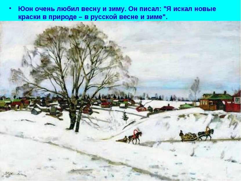 """Юон очень любил весну и зиму. Он писал: """"Я искал новые краски в природе – в р..."""