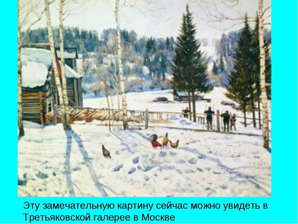 Эту замечательную картину сейчас можно увидеть в Третьяковской галерее в Москве