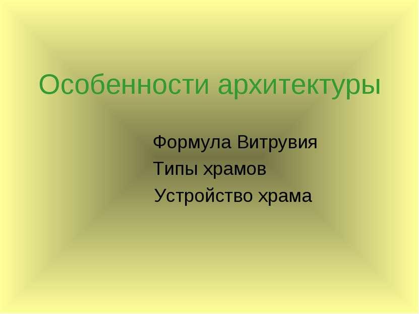 Особенности архитектуры Формула Витрувия Типы храмов Устройство храма