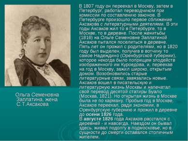 В 1807 году он переехал в Москву, затем в Петербург, работал переводчиком при...