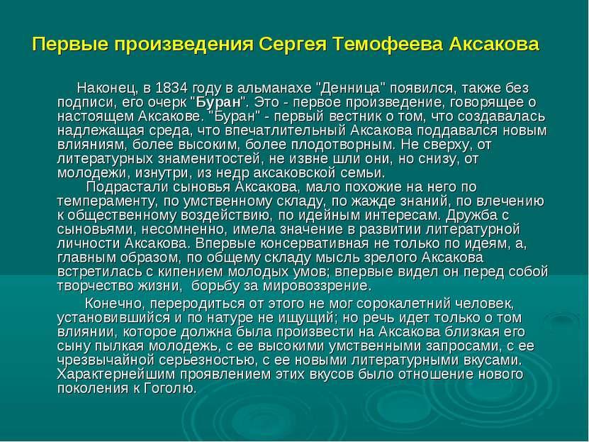 Первые произведения Сергея Темофеева Аксакова Наконец, в 1834 году в альманах...