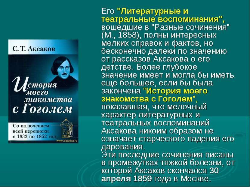 """Его """"Литературные и театральные воспоминания"""", вошедшие в """"Разные сочинения"""" ..."""