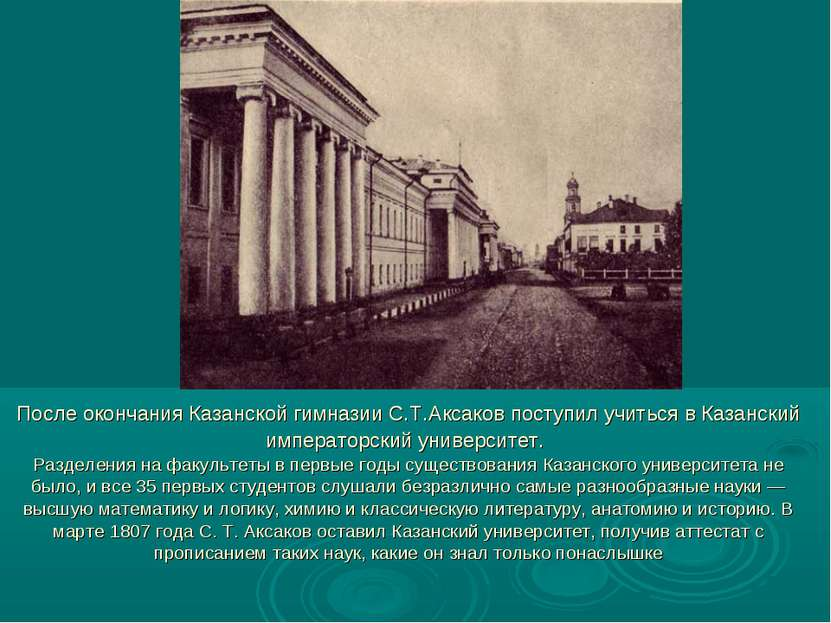 После окончания Казанской гимназии С.Т.Аксаков поступил учиться в Казанский и...