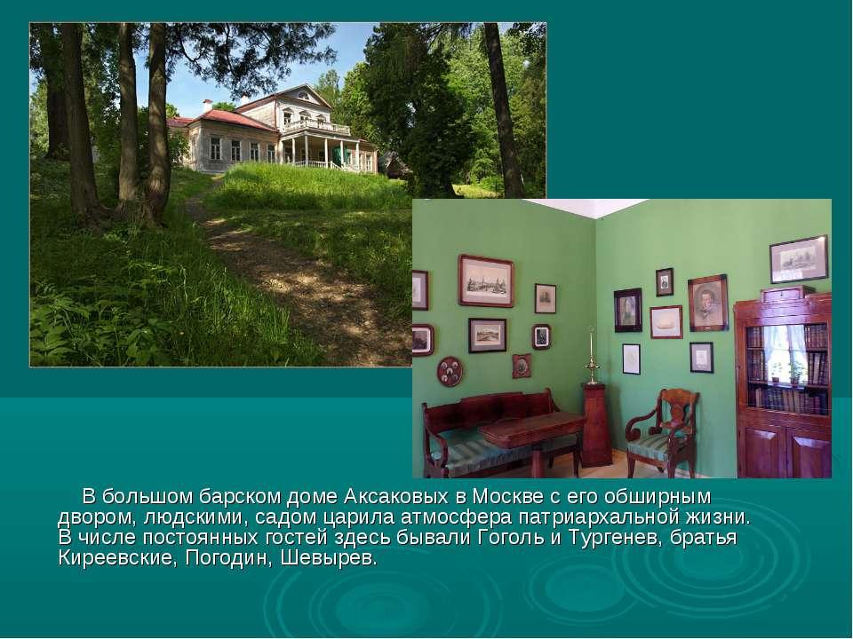 В большом барском доме Аксаковых в Москве с его обширным двором, людскими, са...