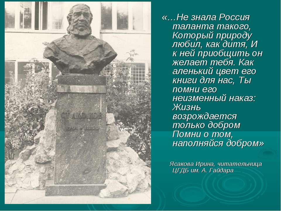 «…Не знала Россия таланта такого, Который природу любил, как дитя, И к ней пр...