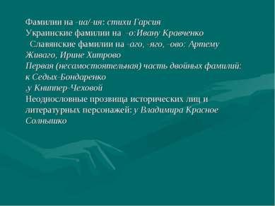 Фамилии на -иа/-ия: стихи Гарсия Украинские фамилии на -о:Ивану Кравченко Сла...