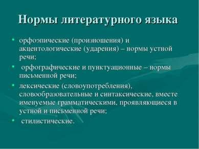 Нормы литературного языка орфоэпические (произношения) и акцентологические (у...