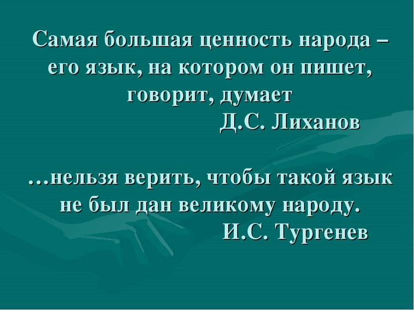 Самая большая ценность народа – его язык, на котором он пишет, говорит, думае...