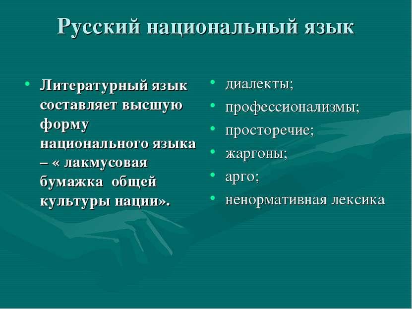 Русский национальный язык Литературный язык составляет высшую форму националь...