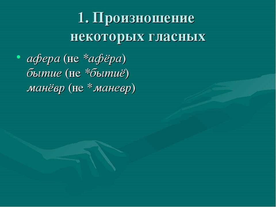 1. Произношение некоторых гласных афера (не *афёра) бытие (не *бытиё) манёвр ...