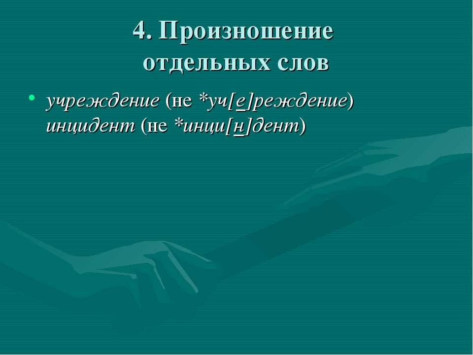 4. Произношение отдельных слов учреждение (не *уч[е]реждение) инцидент (не *и...
