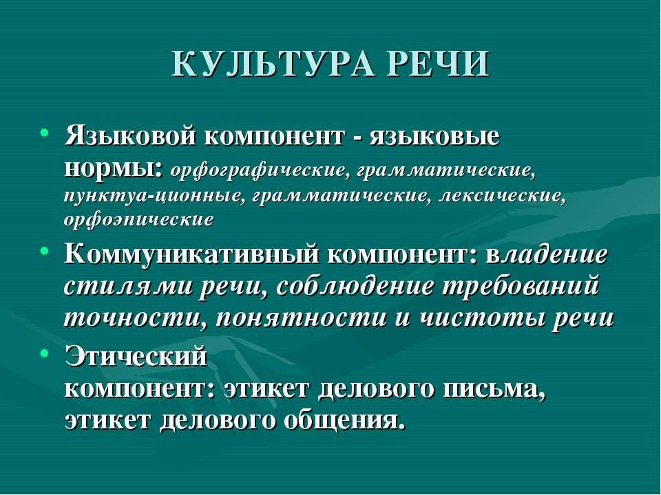 КУЛЬТУРА РЕЧИ Языковой компонент - языковые нормы: орфографические, грамматич...