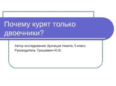 Почему курят только двоечники? Автор исследования: Кузнецов Никита, 5 класс. ...