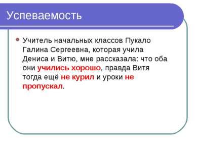 Успеваемость Учитель начальных классов Пукало Галина Сергеевна, которая учила...