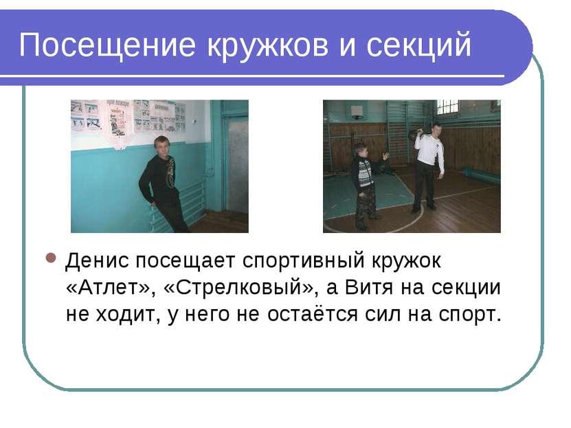 Посещение кружков и секций Денис посещает спортивный кружок «Атлет», «Стрелко...