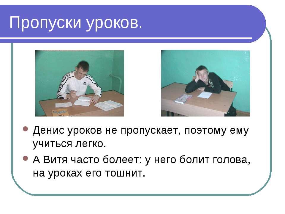 Пропуски уроков. Денис уроков не пропускает, поэтому ему учиться легко. А Вит...