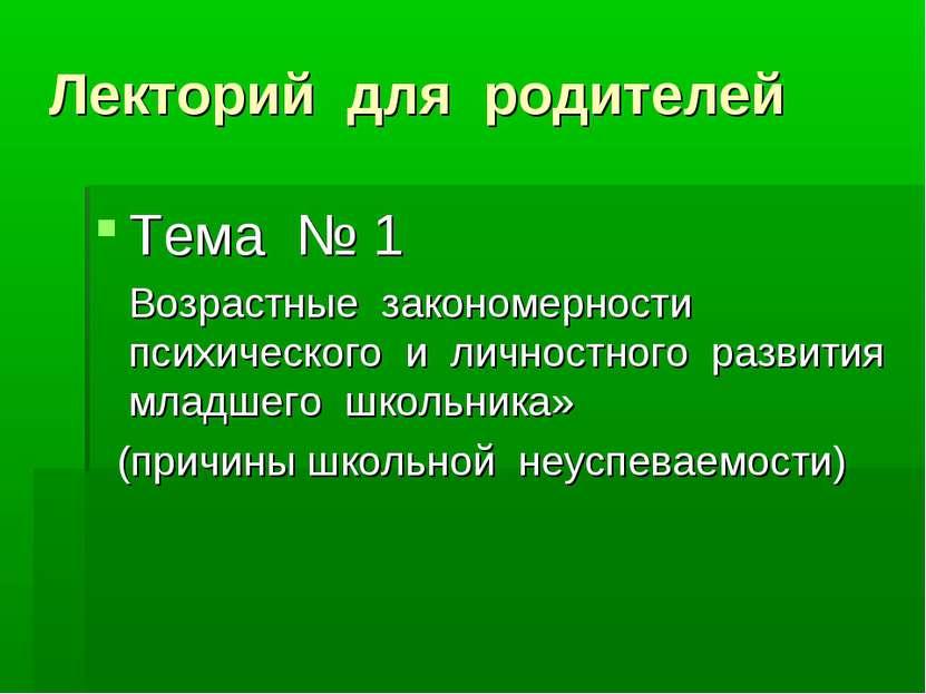 Лекторий для родителей Тема № 1 Возрастные закономерности психического и личн...