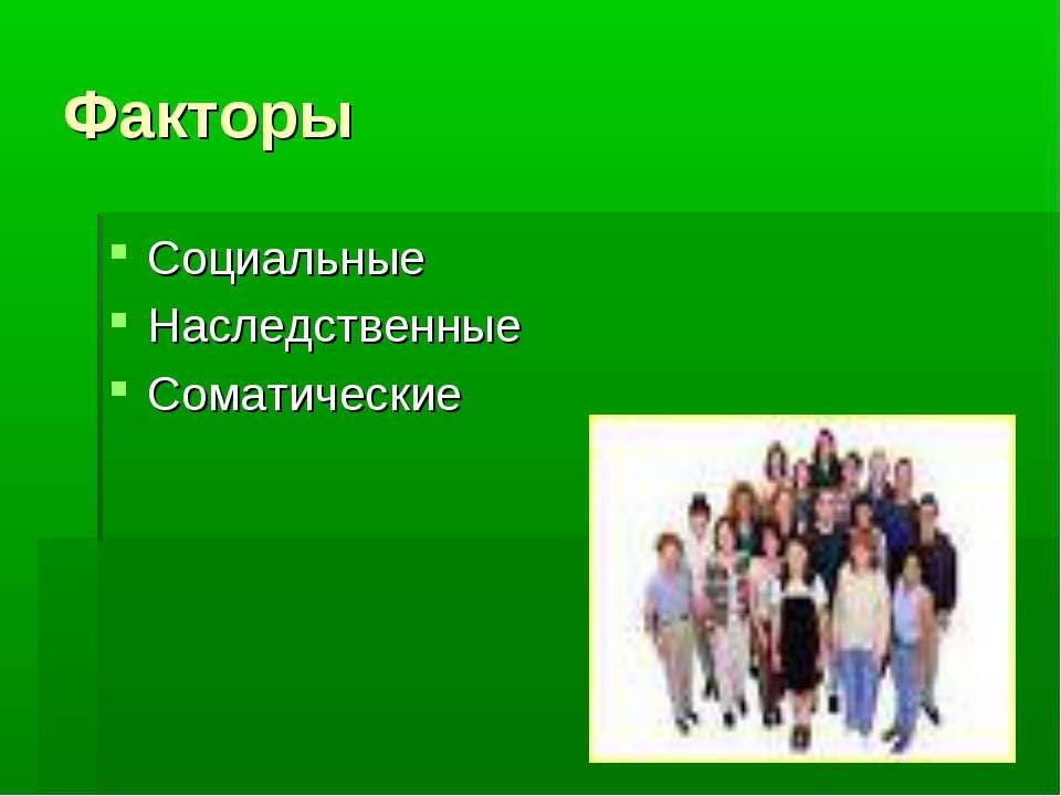 Факторы Социальные Наследственные Соматические