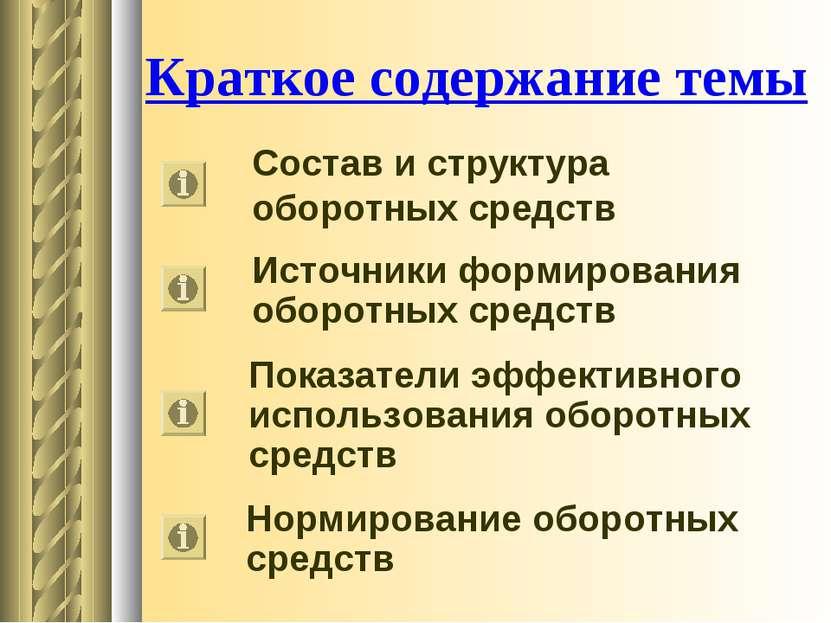 Краткое содержание темы Состав и структура оборотных средств Источники формир...