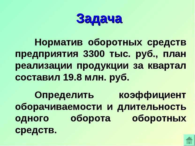 Задача Норматив оборотных средств предприятия 3300 тыс. руб., план реализации...