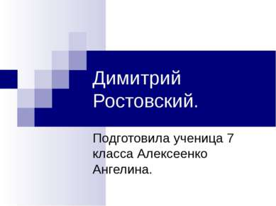 Подготовила ученица 7 класса Алексеенко Ангелина. Димитрий Ростовский.