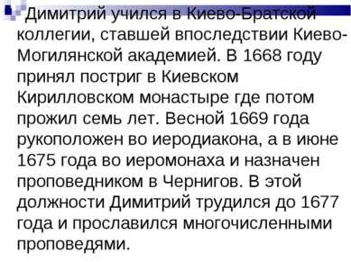 Димитрий учился в Киево-Братской коллегии, ставшей впоследствии Киево-Могилян...