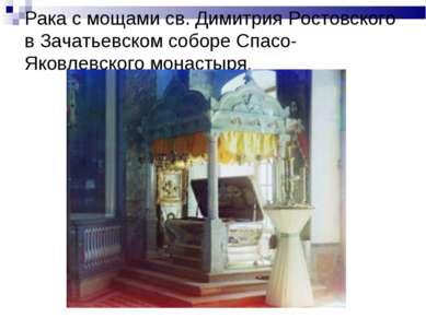 Рака с мощами св. Димитрия Ростовского в Зачатьевском соборе Спасо-Яковлевско...