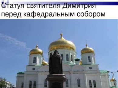 Статуя святителя Димитрия перед кафедральным собором