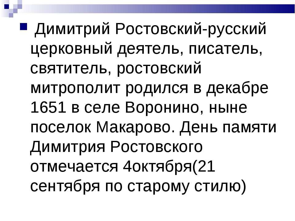 Димитрий Ростовский-русский церковный деятель, писатель, святитель, ростовски...