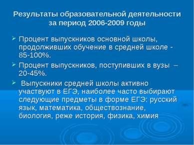 Результаты образовательной деятельности за период 2006-2009 годы Процент выпу...