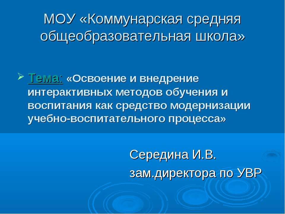 МОУ «Коммунарская средняя общеобразовательная школа» Тема: «Освоение и внедре...
