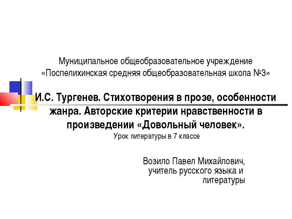 Муниципальное общеобразовательное учреждение «Поспелихинская средняя общеобра...
