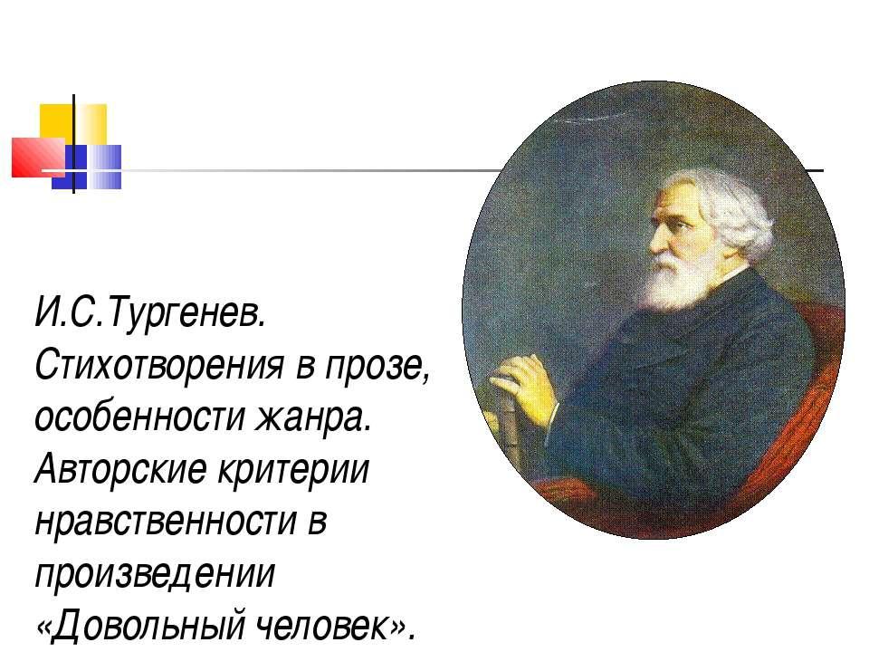 И.С.Тургенев. Стихотворения в прозе, особенности жанра. Авторские критерии нр...