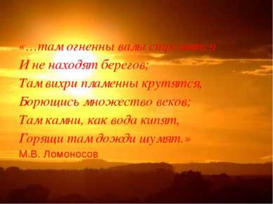 «…там огненны валы стремятся И не находят берегов; Там вихри пламенны крутятс...
