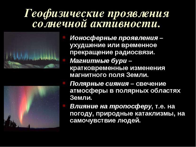Геофизические проявления солнечной активности. Ионосферные проявления – ухудш...