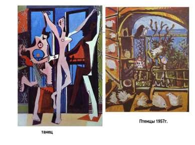 танец Птенцы 1957г.