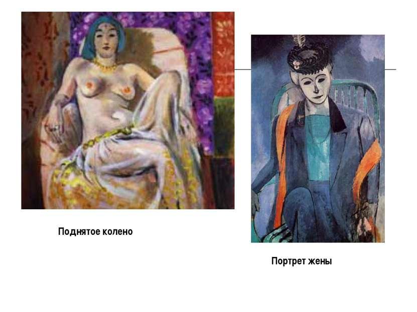 Портрет жены Поднятое колено