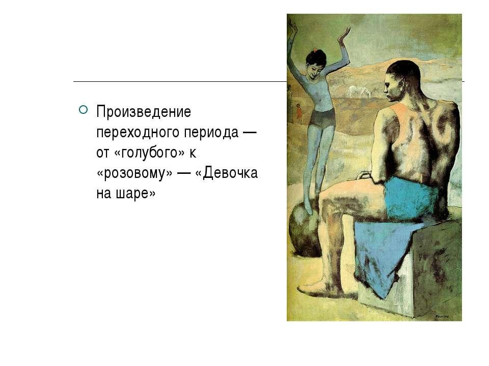 Произведение переходного периода — от «голубого» к «розовому» — «Девочка на ш...