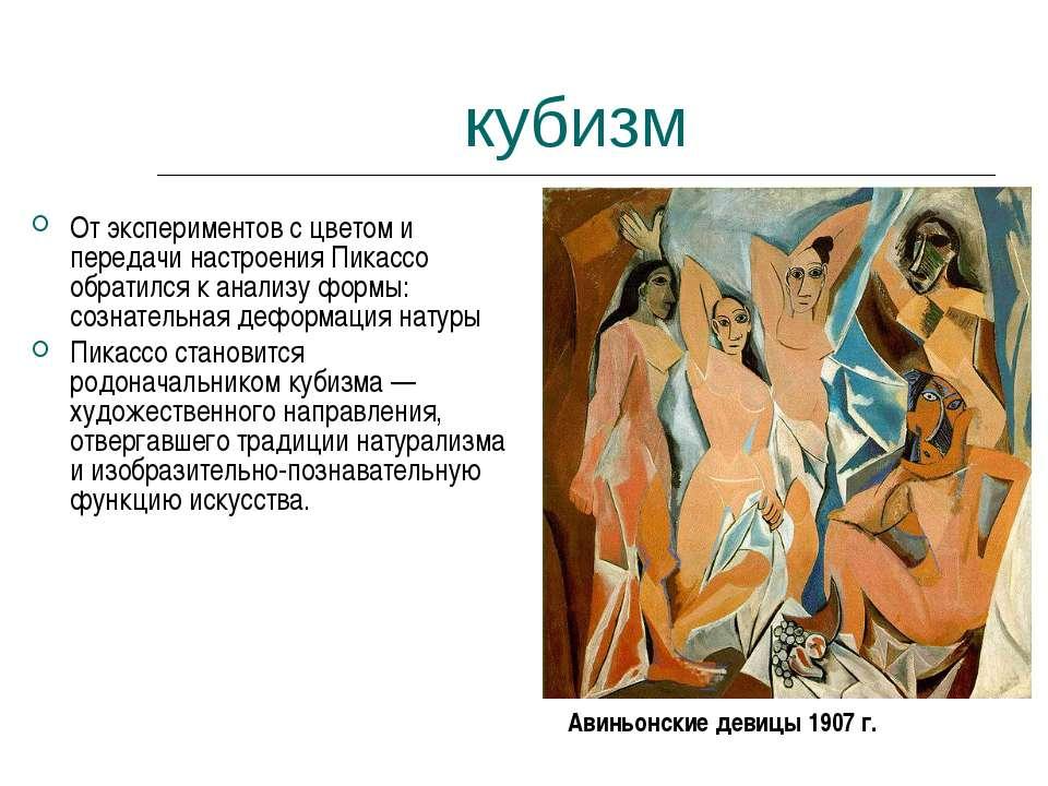 От экспериментов с цветом и передачи настроения Пикассо обратился к анализу ф...