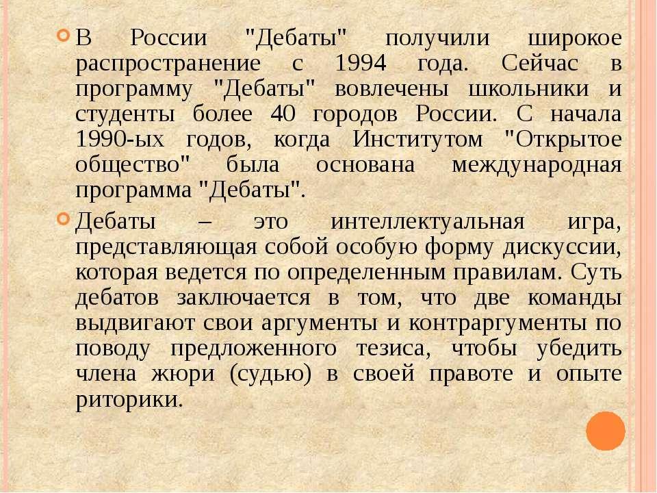 """В России """"Дебаты"""" получили широкое распространение с 1994 года. Сейчас в прог..."""