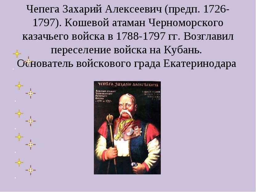 Чепега Захарий Алексеевич (предп. 1726-1797). Кошевой атаман Черноморского ка...