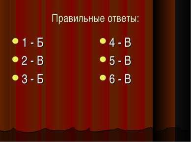 Правильные ответы: 1 - Б 2 - В 3 - Б 4 - В 5 - В 6 - В