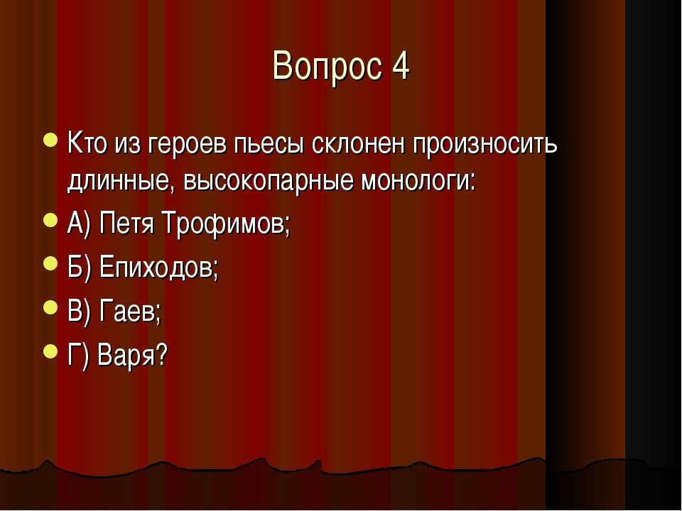 Вопрос 4 Кто из героев пьесы склонен произносить длинные, высокопарные моноло...