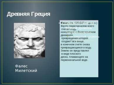 Древняя Греция Фалес Милетский
